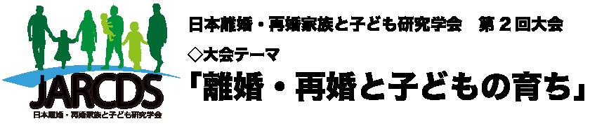 日本離婚・再婚家族と子ども研究学会2019年次大会